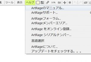japanese manual help menu artrage 5
