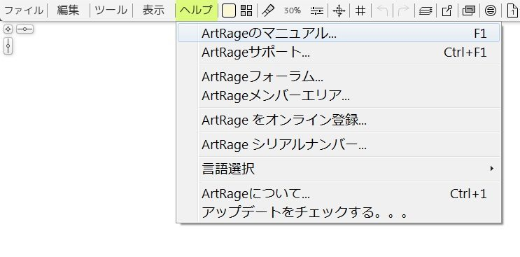 japanese manual help menu artrage 5